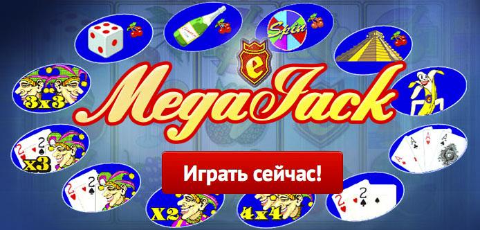 Игровые автоматы слоты мега джек как играть одному в wot карты